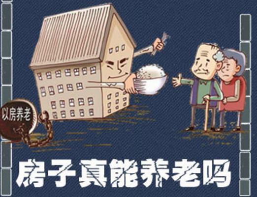 规定居住权为以房养老消除制度障碍