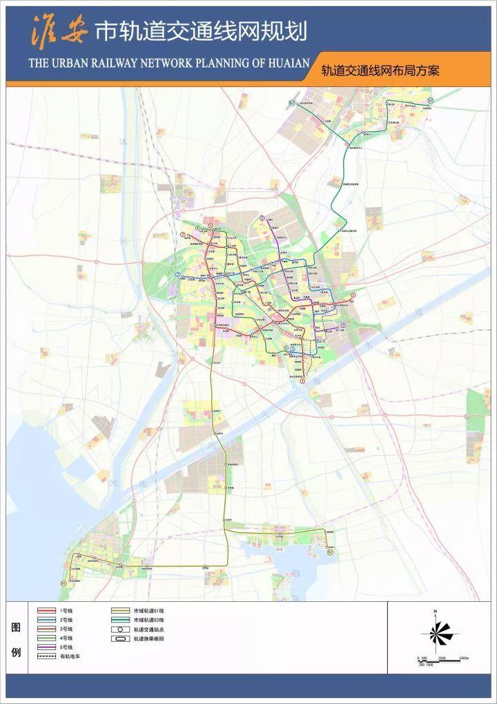 地铁或轻轨来了!淮安7条城市轨道交通线路规划正式获批!直达涟水、洪泽