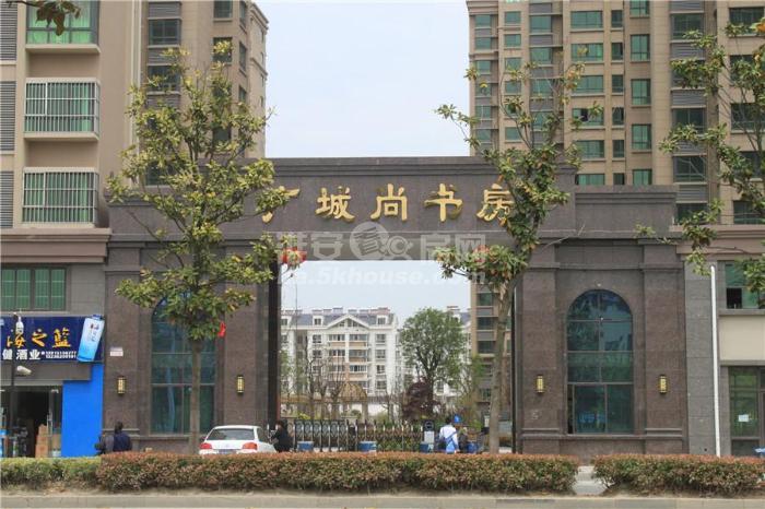 广城尚书房