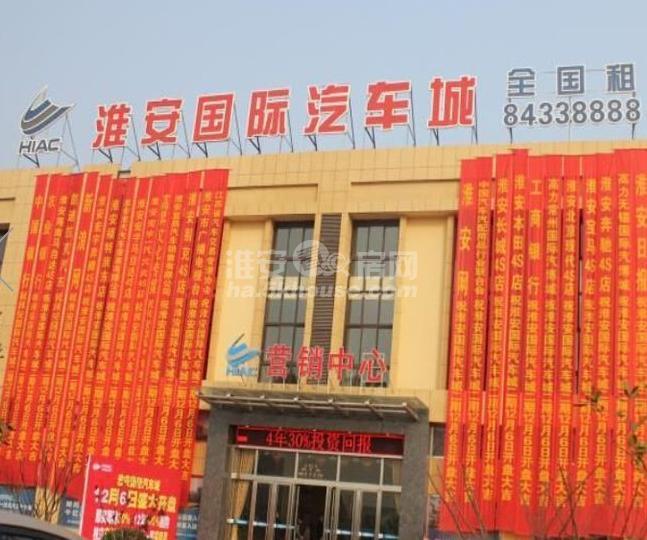 淮安国际汽车城