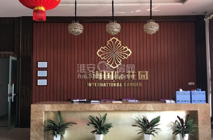 上海国际花园