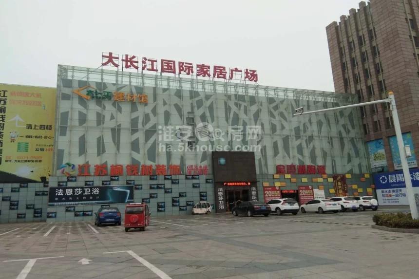大长江国际家居生活广场