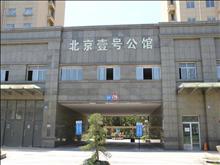 北京壹号公馆