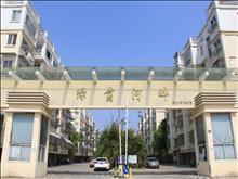绿茵河畔 3室1厅1卫  设施齐全 紧靠北上海 步行街