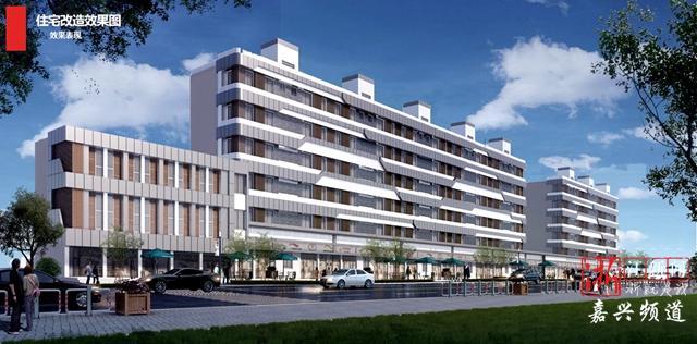 结对知名房企打造未来社区 嘉兴创新老旧小区改造模式