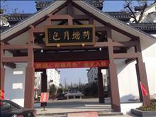 嘉善西塘古镇级景区丨荷塘月色景苑丨多层花园洋房丨