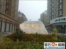 嘉兴南湖区凤凰花苑二期 现房 均价7800 近嘉兴南站