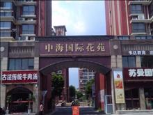 中海国际花苑