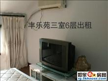 新文峰附近丰乐苑3室1厅1卫128平空调3台彩电2台热水器2