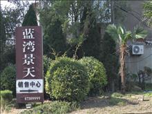 蓝湾景天实景图(55)