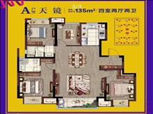 天境华府 240万 135平方 4室2厅2卫 精装修 空调+地暖 房东包税