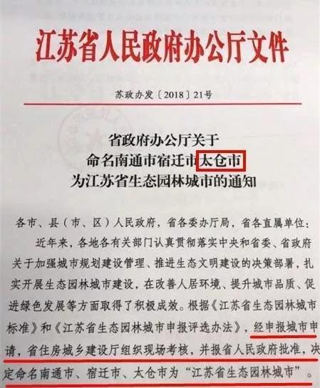 全省首批!省政府正式命名太仓为省生态园林城市