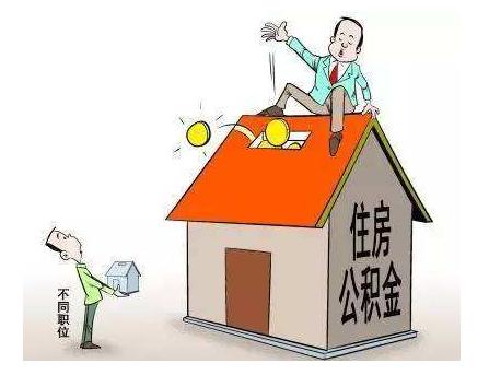 太仓买房,很多人都用父母公积金买房