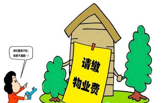 未预交物业费为由拒绝交付房屋,这是违法的吗?