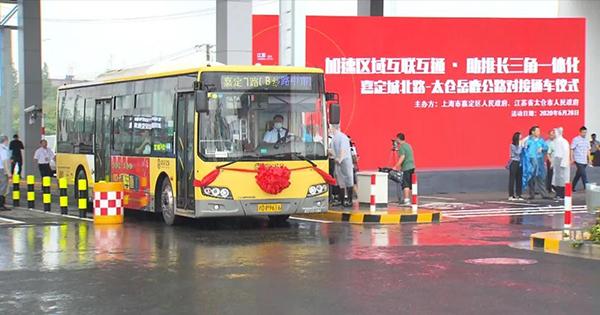 轨交嘉闵线、跨省交通网……太仓人关心的问题,上海官方回应了!