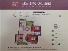 出售 金湾名邸 86平+10平  南北通透