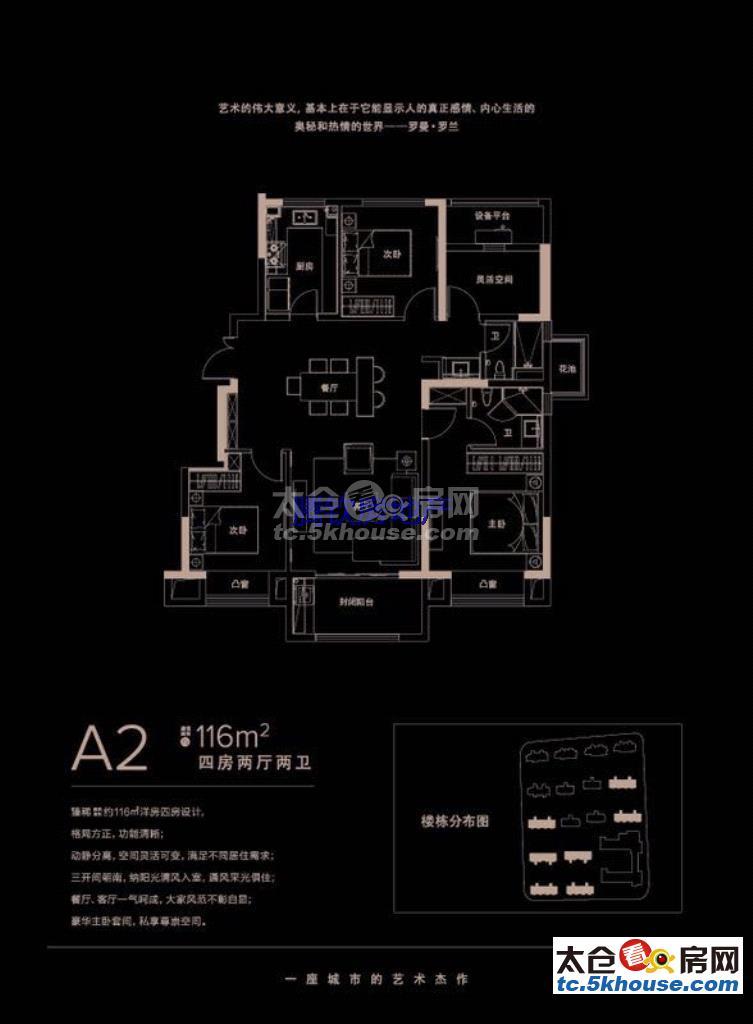 置!好房子!都会之光 230万 4室2厅2卫 精装修 全新送家电!