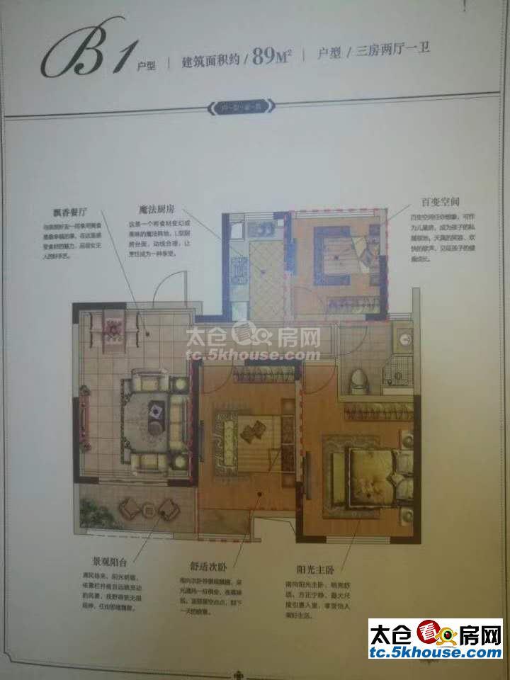 高尔夫鑫城 148万 3室2厅1卫 毛坯中间楼层 紧售!