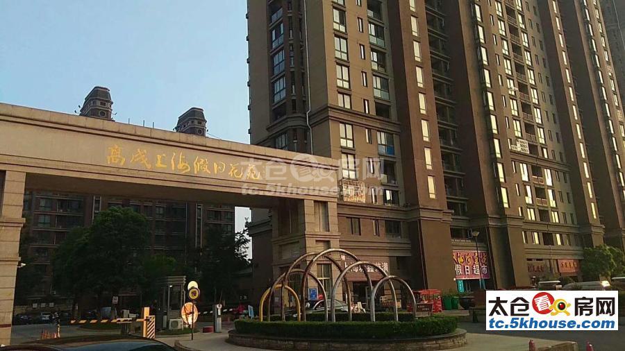 浏河高成上海假日小商铺,仅80万,仅此一套