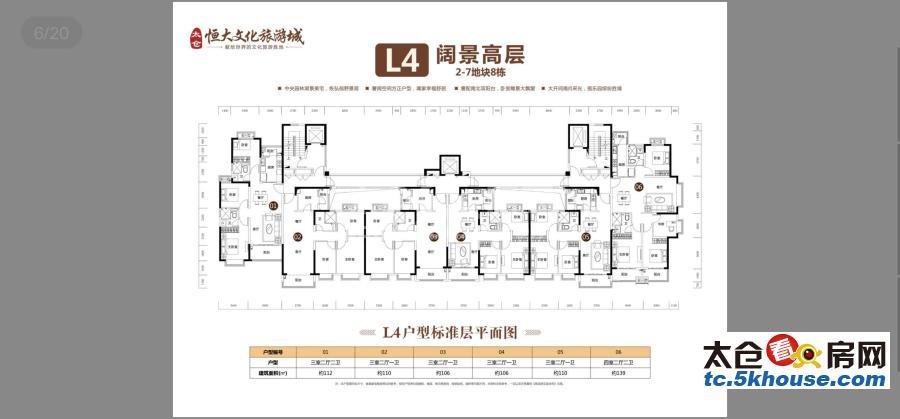 太仓恒大文旅城一手房,没有中间环节,102-109平,三室两厅一卫