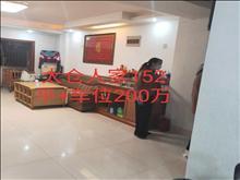 诚意出售 太仓人家小区152平米180万 3室2厅2卫 精装修 ,送地下车位
