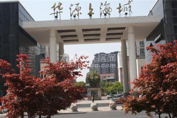 华源上海城