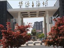华源上海城 120万 2室2厅1卫 精装修 黄金角!千年等一回别错过