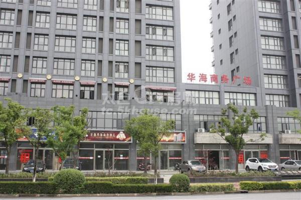 华海商务广场