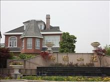 御园山庄 620万 5室3厅3卫 毛坯 ,独栋别墅送院子
