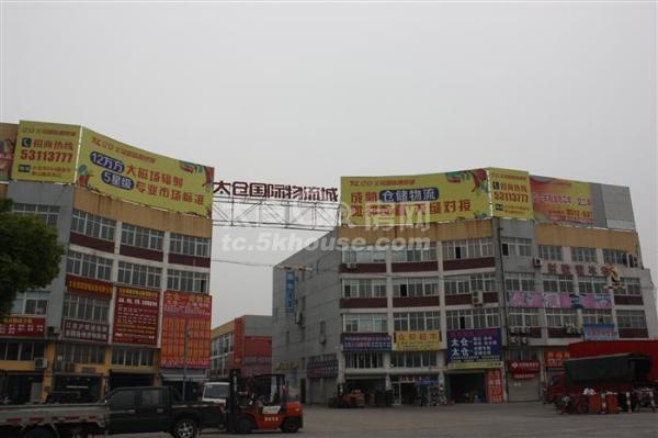 太仓国际物流城
