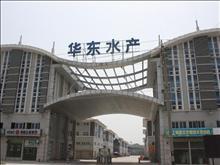 华东水产品交易中心 700元/月 1室1厅1卫 简单装修 ,没有压力的居住地
