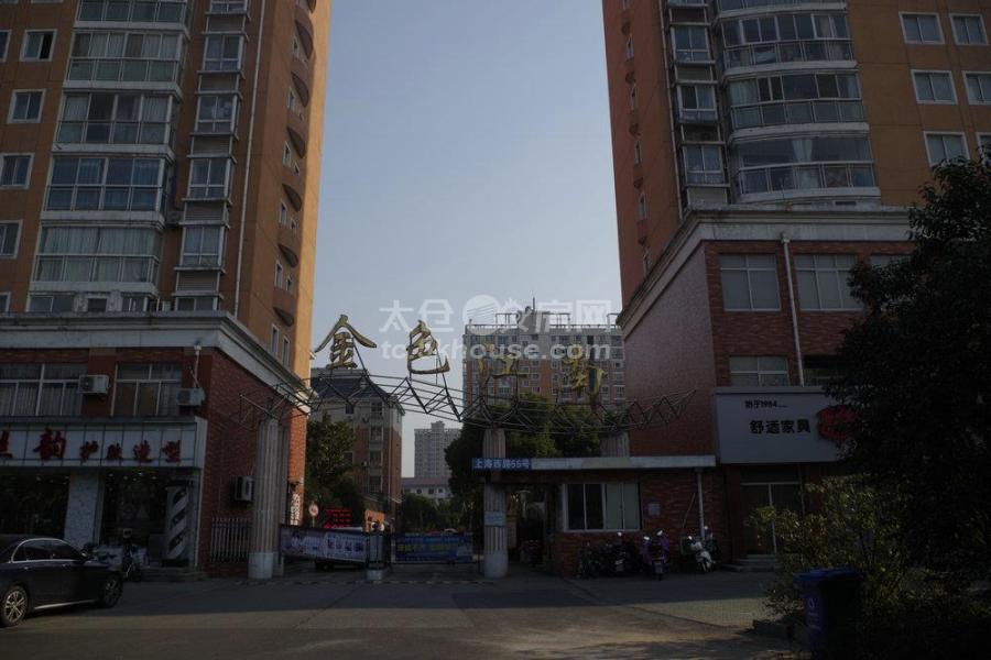 大产权小,金色江南家园 252万 3室2厅2卫 精装修 你说值吗?