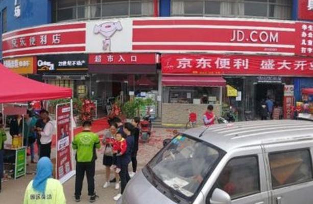 电 商巨头来苏州 长三角      京东便利店落地园区唯亭