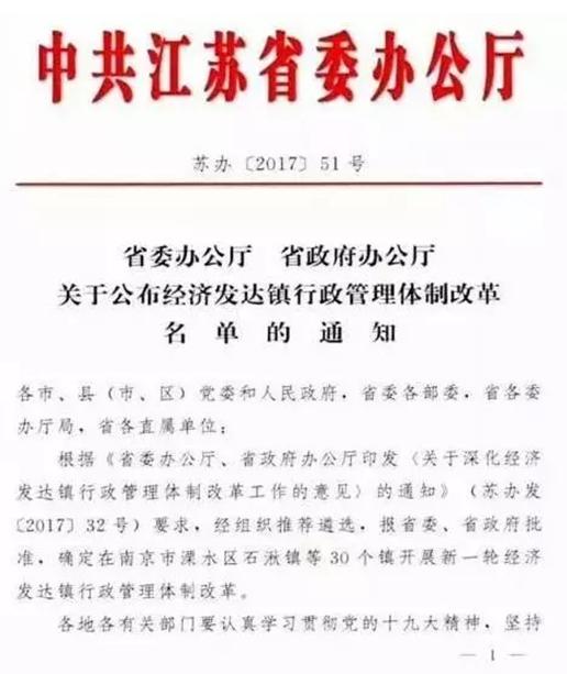 好消息!吴江的这个镇入选省新一轮强镇扩权名单啦!
