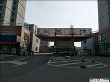 震泽凤凰花园毛坯143平方 镇中心 学期房 周边配套齐全