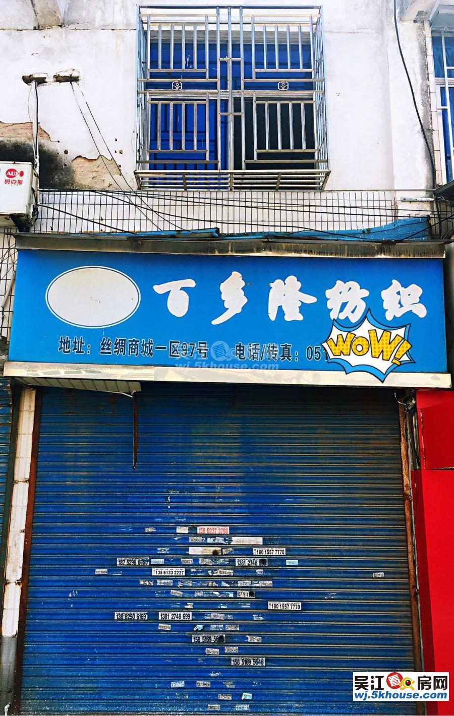盛泽东方丝绸市场三分场