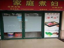吴江松陵 永康商业街餐饮店 转让