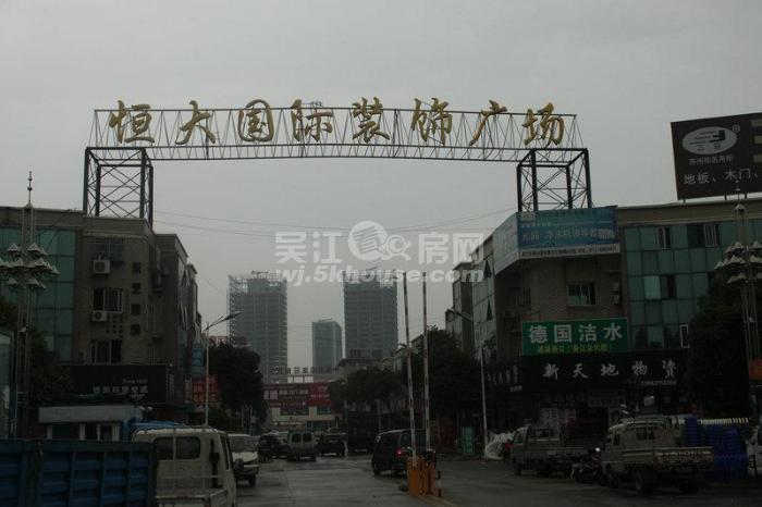 恒大国际装饰广场