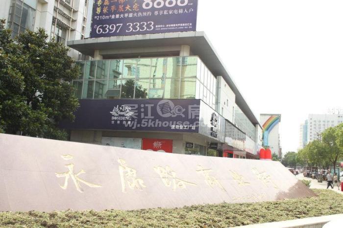 永康路商业街