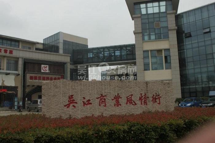 吴江商业风情街