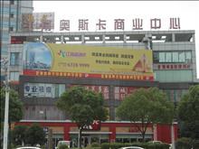 江南奥斯卡商业中心