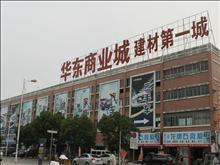 华东商业城