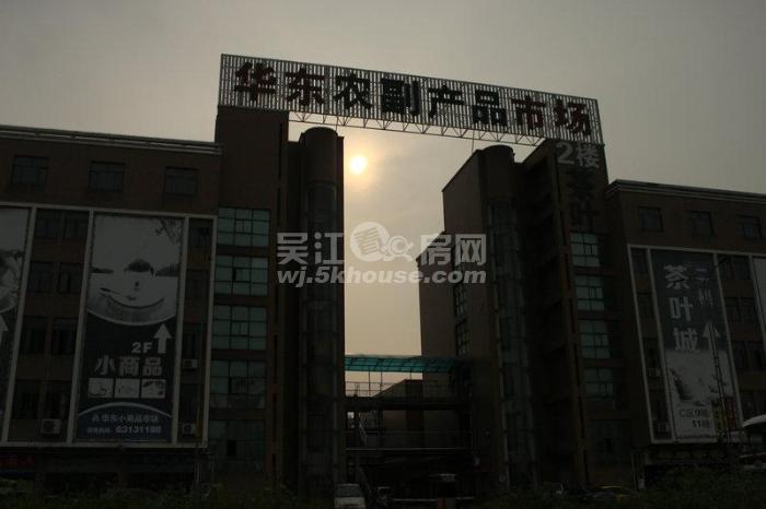 华东农副产品市场