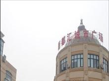 雅都SOHO商业广场