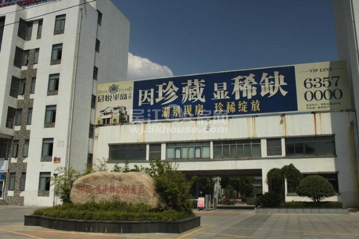 盛泽纺织科技创业园