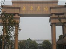 美岸青城幸福里实景图(5)