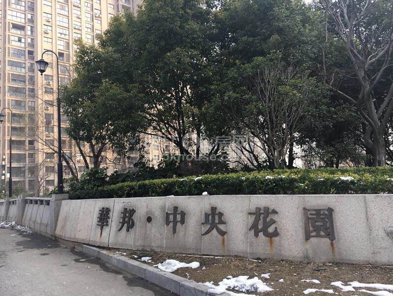 华邦·中央花园